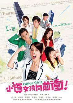 Office Girls (Also known as 小資女孩向前衝 / Xiao Zi Nu Hai Xiang Qian Chong) -- Taiwanese Drama.