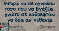 Favorite Quotes, Best Quotes, Love Quotes, Funny Greek Quotes, Funny Quotes, Teaching Humor, Words Quotes, Sayings, Smart Quotes