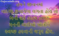Gujarati Suvichar: Gujarati Suvichar