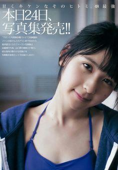 "HKT48 Natsumi Matsuoka ""Shima kara no Tegami"" on Young Jump Magazine"