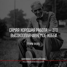 #цитаты@businessquotes