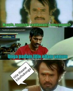 67 Best Tamil Memes images in 2015   Memes, Vadivelu memes, Picture