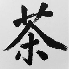 The kanji character for 'tea', from the book 'Japan Style'