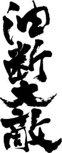 【油断大敵(縦書)】書道家が書く漢字TシャツT-timeオリジナルプリントTシャツカスタムオーダーメイド可能な筆文字Tシャツ☆今なら漢字Tシャツ2枚以上で【送料無料】☆