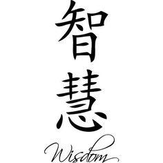 Japanese Kanji, Japanese Words, Pretty Tattoos, Beautiful Tattoos, Kanji Tattoo, Chinese Symbol Tattoos, Family Symbol, Back Tattoos For Guys, Health Symbol