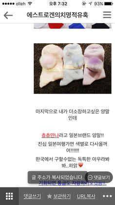 츄츄안나_양말