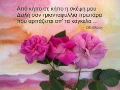 Greek Quotes, Literature, Poetry, Album, Signs, Words, Soul Food, Philosophy, Literatura