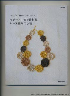 Crochetpedia