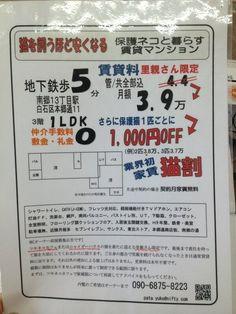 yungsang:    Twitter / chankase: 猫を飼うほど家賃が安くなる、業界初「猫割」!賃貸アパート(札 …