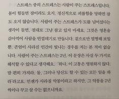 Famous Quotes, Best Quotes, Korean Language Learning, Korean Quotes, Korean Words, Learn Korean, Sheet Music, Novels, Writing
