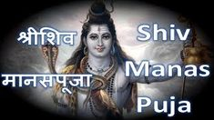 श्रीशिवमानसपूजा Shiv Manas Puja is a devotional prayer and hymn for Lord Shiva which can easily surrender the devotee in the feet of Lord Shiva. The stotra has been practiced by many devotee and when performed in utmost devotion it yields miracles and 'Anand' in one's life.