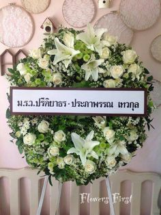 พวงหรีด cr. from flower frist