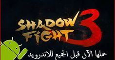 https://pro408.blogspot.com.tr/2017/04/shadow-fight-3-android.html