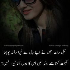 Urdu Sad Poetry All Pictures Images Love Quotes In Urdu, Urdu Love Words, Urdu Quotes, Poetry Quotes, Funny Quotes, Poetry Pic, Love Poetry Urdu, Deep Poetry, Love Romantic Poetry