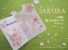 くるくる桜のカード(手作りキット)