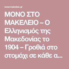 ΜΟΝΟ ΣΤΟ ΜΑΚΕΛΕΙΟ – Ο Ελληνισμός της Μακεδονίας το 1904 – Γροθιά στο στομάχι σε κάθε ανιστόρητο εντός και εκτός συνόρων [ΕΓΓΡΑΦΟ]