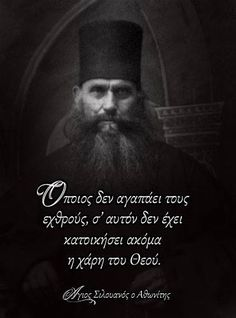 Spiritual Life, Spiritual Quotes, When You Believe, Big Words, Orthodox Christianity, Pray For Us, Greek Quotes, Creative Portraits, Faith In God