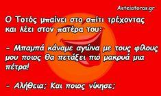 Κλασσικά ανέκδοτα - Asteiatoras Kai, Chicken
