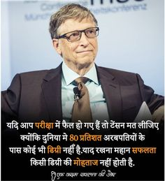 Amazing but not outstanding level Inspirational Quotes In Hindi, Motivational Picture Quotes, Hindi Quotes On Life, Life Lesson Quotes, Motivational Thoughts, Qoutes, Good Thoughts Quotes, Good Life Quotes, Attitude Quotes
