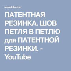 ПАТЕНТНАЯ РЕЗИНКА. ШОВ ПЕТЛЯ В ПЕТЛЮ для ПАТЕНТНОЙ РЕЗИНКИ. - YouTube