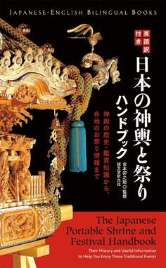 """The Japanese Portable Shrine and Festival Handbook"", (Japanese-English Bilingual Books):"