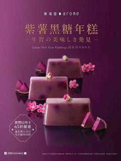 Food Graphic Design, Japanese Graphic Design, Menu Design, Ad Design, Banner Design, Book Design, Food Advertising, Advertising Design, Food Packaging