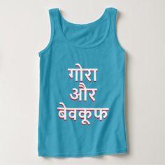 Blonde and stupid in Hindi (गोरा और बेवकूफ) Tank Top Blonde and stupid in Hindi (गोरा और बेवकूफ). Get this for a trendy and unique product. It is a single colour t-shirt with Hindi script in the colour white and red. Types Of T Shirts, Tshirt Colors, Stupid, Funny Tshirts, Tank Man, Language, Tank Tops, Unique, Script