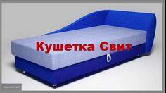 Детская мягкая мебель. Детский диван кровать раскладной - кушетка Свит. ...