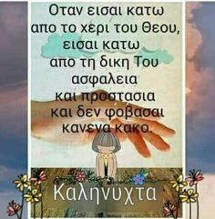 Verse, Good Night, Faith, Quotes, Books, Gifs, Beautiful, Greek, Qoutes
