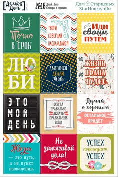 Стикеры и наклейки для планирования и ежедневники «Делай день» - Дом Старцевых