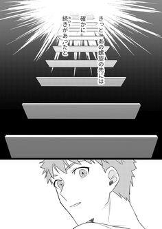 唐崎🎃コミック1巻発売中 (@karasaki_th) さんの漫画   70作目   ツイコミ(仮) Type Moon, Manhwa Manga, Fate Stay Night, Fan Art, Comics, World, Anime, Movie Posters, Kara