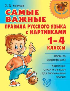 Page loading . Russian Lessons, Learn Russian, Russian Language, Baby Kind, Kids And Parenting, Homeschool, Author, English, Science