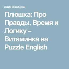 Плюшка: Про Правды, Время и Логику  –   Витаминка на Puzzle English