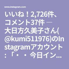 いいね!2,726件、コメント37件 ― 大日方久美子さん(@kumi511976)のInstagramアカウント: 「・ ・ 今日インスタストーリーにアップした COCO CHANELの言葉 ・ 確かにその通り! ・ #ココシャネル99の言葉 #100個目は自分の言葉を加えたい」