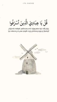 سورة الزمر الآية: ٥٣