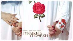 Μαρινέλλα - Ελένη Βιτάλη - Γλυκερία | Γυναικεία Υπόθεση | Official Audio... Greek Music