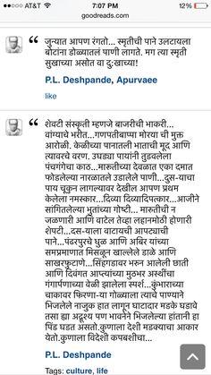 In marathi pdf batatyachi chal
