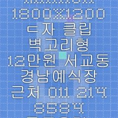mirror - 1800x1200 ㄷ자 클립 벽고리형 12만원 서교동 경남예식장 근처 011-214-8584 골든유리 02-334-5172 - Google 검색