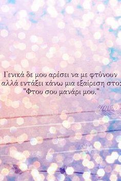 Μόνο τέτοιο φτύσιμο θέλω. Funny Greek Quotes, Funny Quotes, Like A Sir, Words Worth, English Quotes, Just Kidding, Word Porn, True Words, Talk To Me