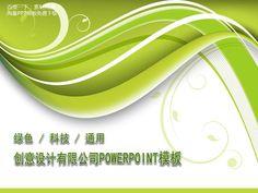 Building powerpoint #PPT# ppt PPT PPT ppt background ppt background ppt powerpoint ★ http://www.sucaifengbao.com/ppt/keji/