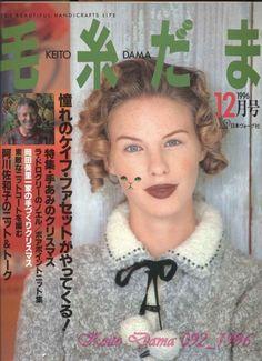 Keito Dama 092 1996 -