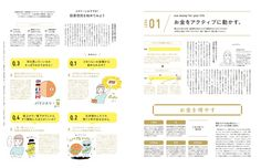 Hanako No. 1186 試し読みと目次 | Hanako | マガジンワールド Book Design, Layout Design, My Design, Graphic Design, Leaflet Layout, Pamphlet Design, Leaflets, Grid System, Sale Banner