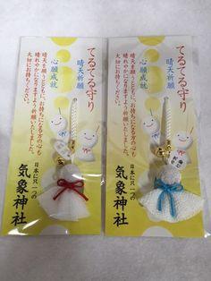 Types Of Prayer, Praying For Someone, Good Grades, Japanese Style, Prayers, Japanese Taste, Prayer, Japan Style