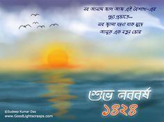 Happy bengali new year 2018wisheswhatsapp videogreetings happy bengali new year 2018wisheswhatsapp videogreetingsanimationpo bengali whatsapp video greetings pinterest m4hsunfo