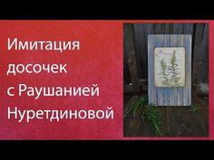 Имитация досочек Раушания Нуретдинова - YouTube
