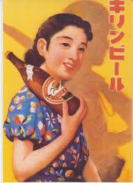 「昭和レトロ ビール」の画像検索結果