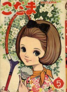 こだま No.74 昭和40年5月号 表紙:岸田はるみ / Kodama, May 1965 cover by Kishida Harumi