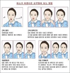 ✩ KOREAN AIR ✩ IN ACTION  Flight Attendant | Cabin Crew ✩ 대한항공 승무원 ✩ ❛Angels of the Sky❜  ......Instructional Guideline for maintaining a beautiful smile for Korean Air flight attendants