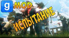 Gmod Hide and Seek #GarrySMod карта испытаний и Другие Дополнения #игры ...