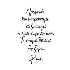 Προφανώς & μπορούσαμε να ζήσουμε ο 1 χωρίς τον άλλο. Τι νόημα θα είχε δεν ξέρω Say Something, Poems, Life Quotes, Math Equations, Thoughts, Love, Sayings, Sunshine, Quotes About Life